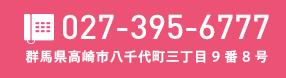027-395-6777